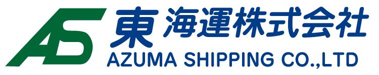 AS 東海運株式会社 AZUMA SHIPPING CO.,LTD.