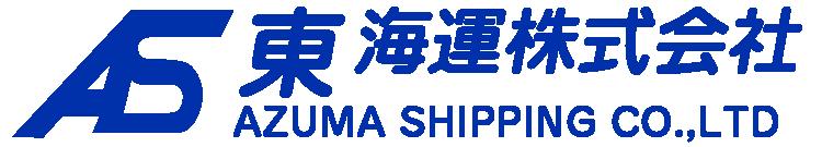 AS 東海運株式会社 AZUMA SHIPPING CO.,LTD