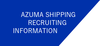 AZUMA SHIPPING RECRUITING INFORMATION
