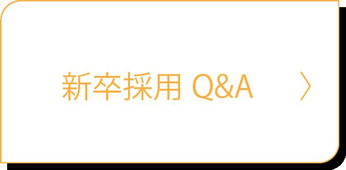 新卒採用Q&A